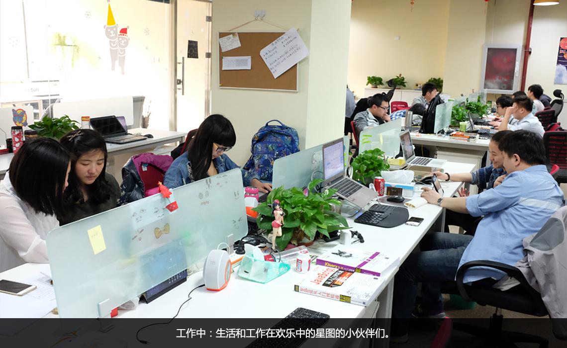 工作中:生活和工作在欢乐中的星图的小伙伴们。