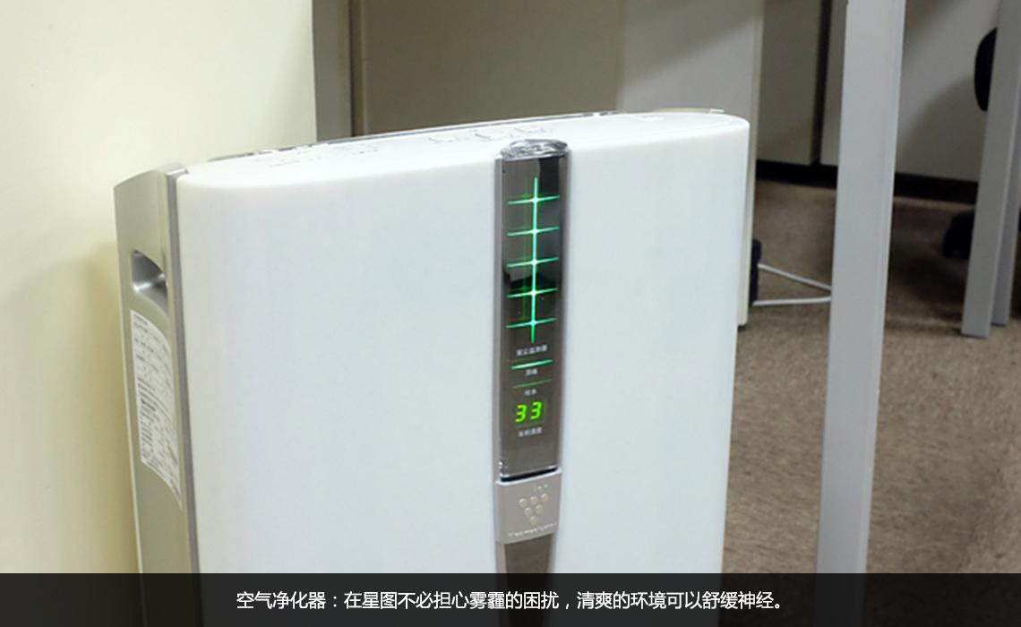 空气净化器:在星图不必担心雾霾的困扰,清爽的环境可以舒缓神经。